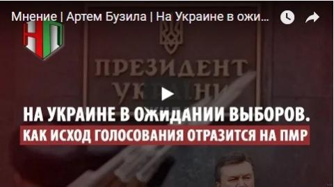 Видео | подкаст | Артем Бузила | На Украине в ожидании выборов. Как исход голосования отразится на ПМР