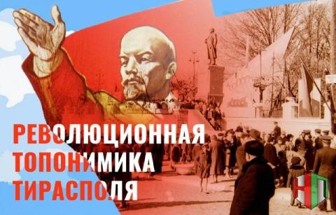 Революционная топонимика Тирасполя (+ видео опрос)