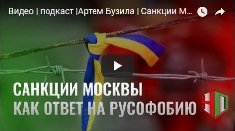 Видео | подкаст |Артем Бузила | Санкции Москвы как ответ на русофобию