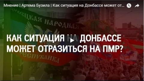 Видео | подкаст | Артема Бузила | Как ситуация на Донбассе может отразиться на ПМР?