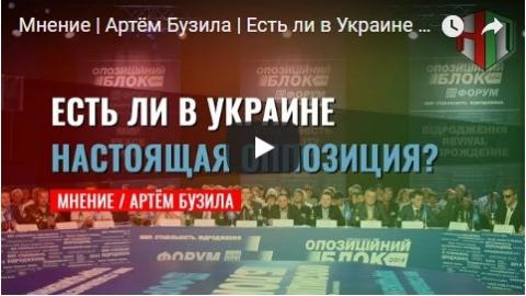 Мнение | Артём Бузила | Есть ли в Украине настоящая оппозиция?