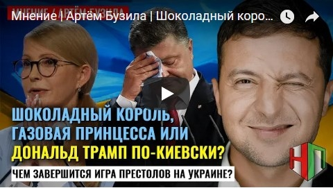 Мнение | Артём Бузила | Шоколадный король, газовая принцесса или Дональд Трамп по-киевски?