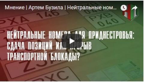Видео | подкаст | Артем Бузила | Нейтральные номера для Приднестровья