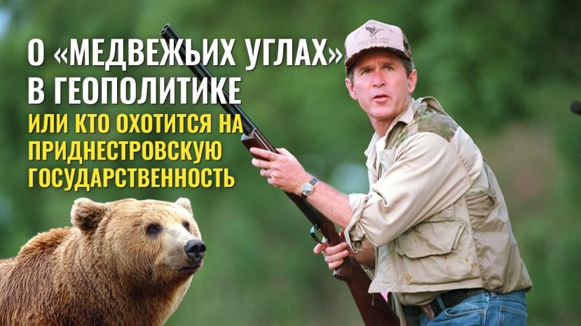 О «медвежьих углах» в геополитике