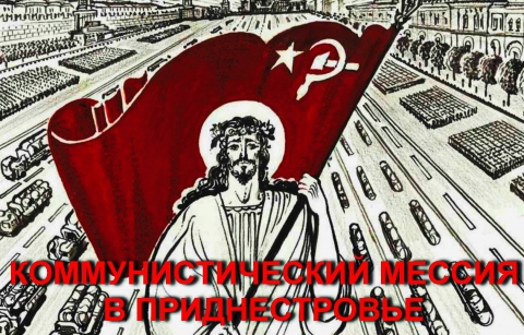 Молния! Коммунистический МЕССИЯ в Приднестровье