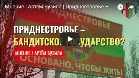 Мнение | Артём Бузила | Приднестровье – бандитское государство?