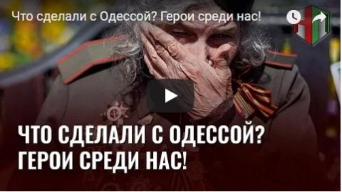 Что сделали с Одессой? Герои среди нас!